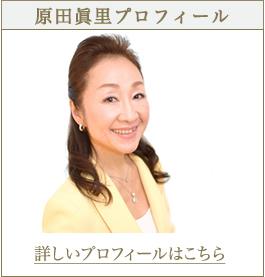 原田眞里プロフィール