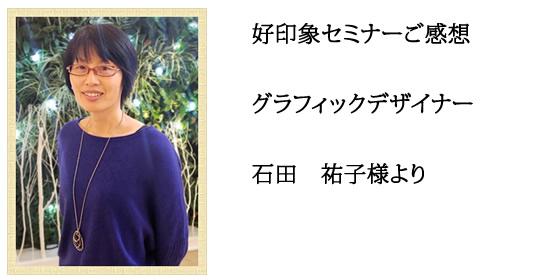 石田祐子さん