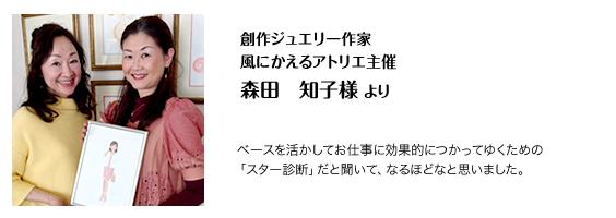お客様の声:森田知子さま