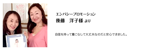 お客様の声:後藤洋子さま