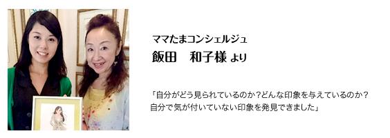 お客様の声:飯田和子さま