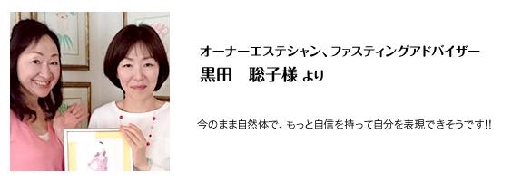 お客様の声:黒田聡子さま