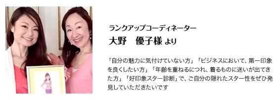お客様の声:大野優子さま