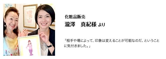 お客様の声:瀧澤真紀さま