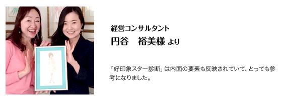 お客様の声:円谷裕美さま
