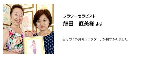 お客様の声:飯田直美さま