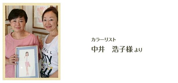 nakai_hsan-lg