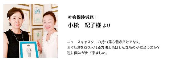お客様の声:小松紀子さま