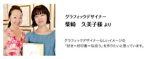 お客様の声:柴崎久美子さま