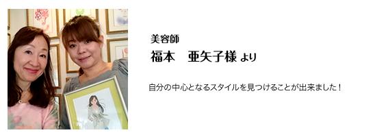 お客様の声:福本亜矢子さま