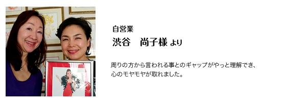 お客様の声:渋谷尚子さま