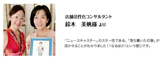 お客様の声:鈴木美帆さま