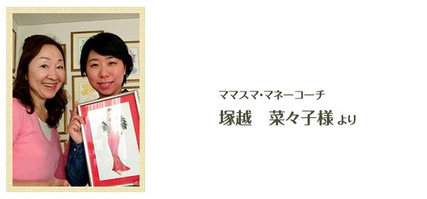 tsukagoshisan-lg