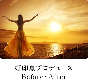 好印象プロデュース Before・After