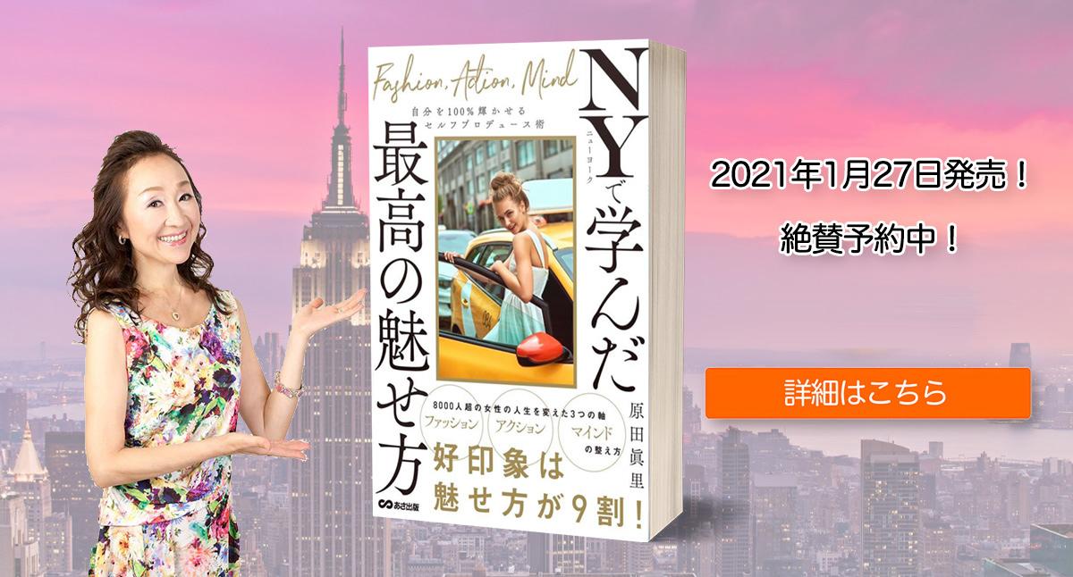 ニューヨークで学んだ最高の魅せ方 自分を100%輝かせるセルフプロデュース術 |原田眞里  (著)